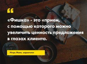 igor mann prodvizhenie restorana