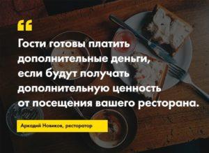 fishki restoranov