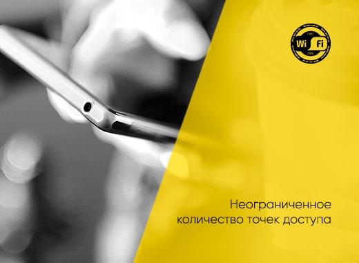 wi fi с авторизацией