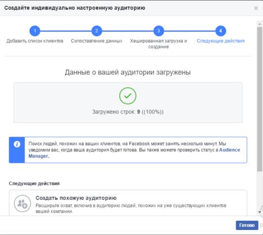 facebook аудитория загрузка из файла