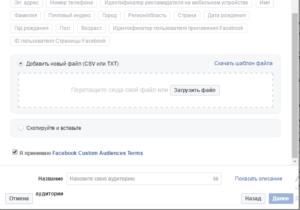 сохраненная аудитория на facebook