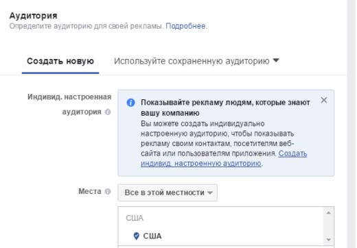 индивидуальная аудитория facebook