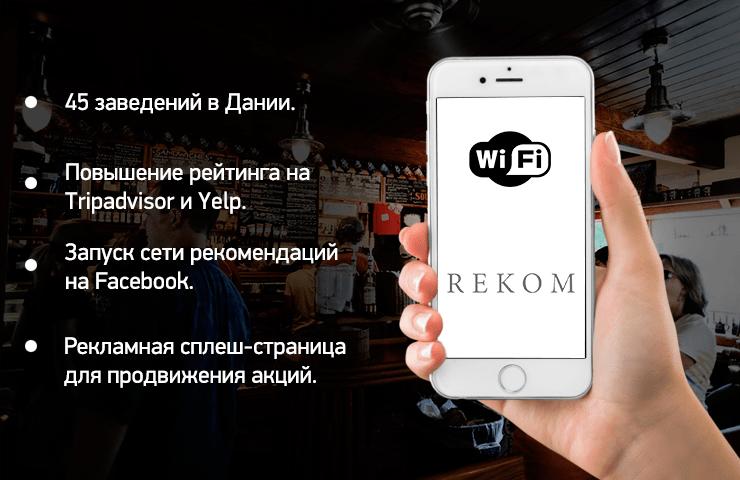 Wi-Fi маркетинг в ресторанах: кейс Rekom